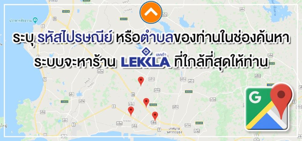 แผนที่ LEKKLA - LEKKLA